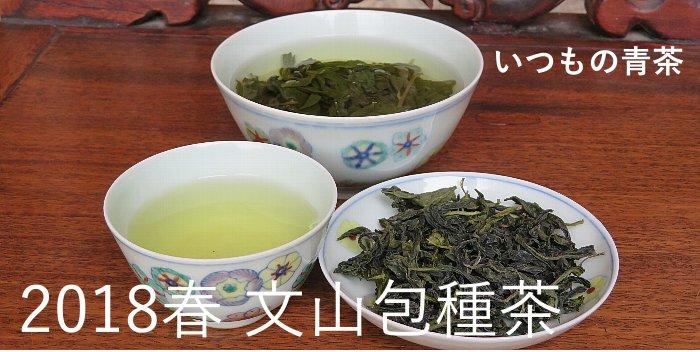 2018春 文山包種茶