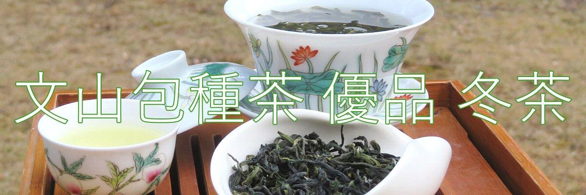 文山包種茶 優品の冬茶バージョン