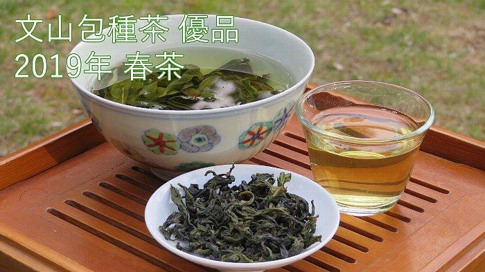 文山包種茶 優品 2019年 春茶