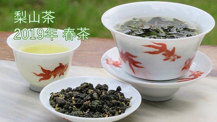 梨山茶 2019年 春茶