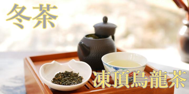 凍頂烏龍茶 2019 冬茶
