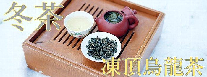 凍頂烏龍茶 2020年 冬茶
