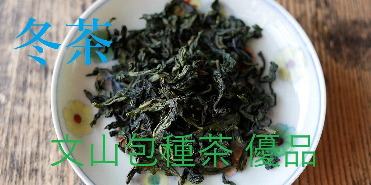 文山包種茶 優品 2020年 冬茶