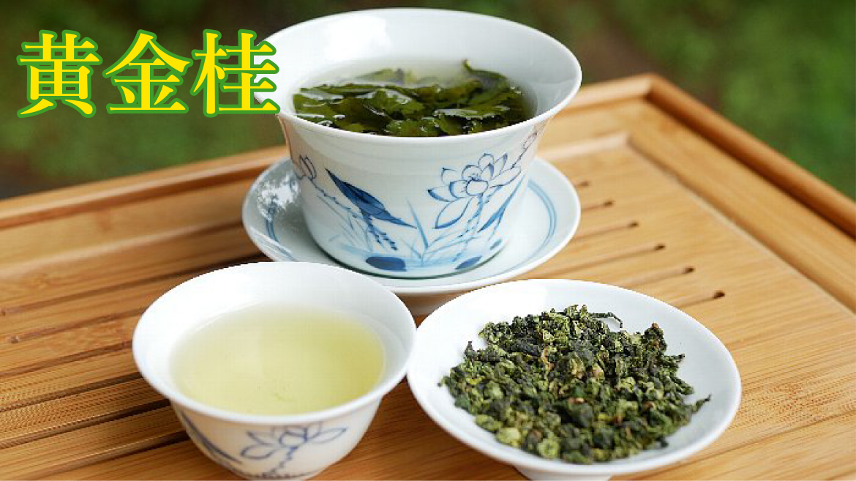 黄金桂 特選 2020年 春茶