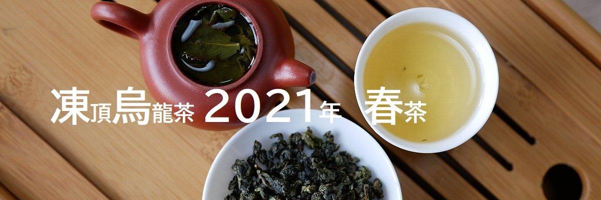 凍頂烏龍茶 2021年 春茶