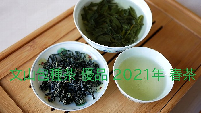文山包種茶 優品 2021年 春茶