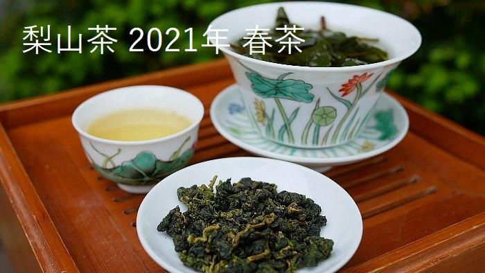 梨山茶 2021年 春茶
