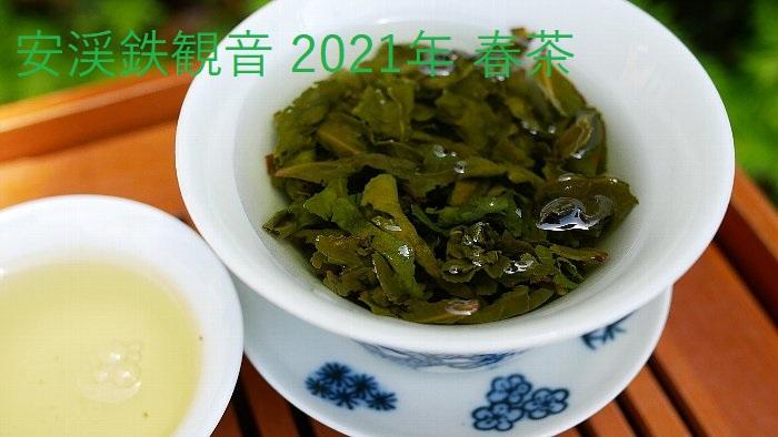安渓鉄観音 2021年 春茶