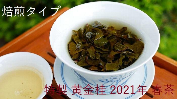 特製 黄金桂 2021年 春茶