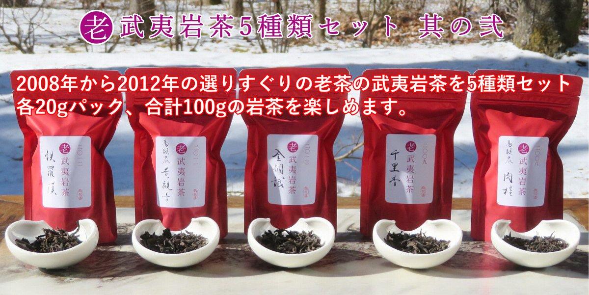 武夷岩茶の力強いイメージから、赤のチャック付きアルミ袋でそれぞれパックしています。各20gパックの容量で、5種類のパック、合計100gの岩茶を楽しめます。