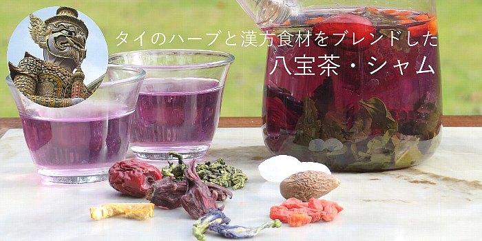 ハイビスカスの紅色とバタフライピーのブルーがコラボレイト、とても美しい紫色のお茶になりました。