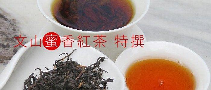 文山蜜香紅茶 特撰