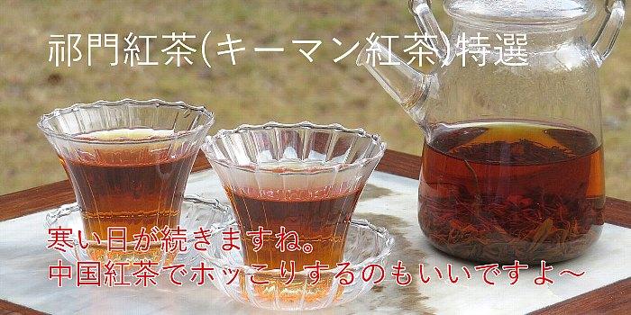 祁門紅茶(キーマン紅茶)特選