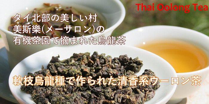 タイ烏龍茶 美斯樂(メーサロン) 軟枝烏龍 100g