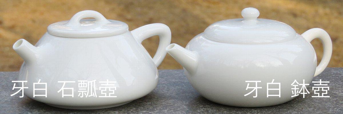 三希 牙白 石瓢壺