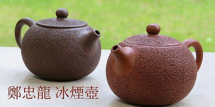 台湾の陶芸家「鄭忠龍」冰煙壺