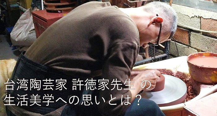 台湾陶芸家 許徳家先生の生活美学への思い